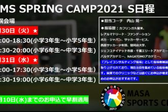 【MS SPRING CAMP2021実施のお知らせ】