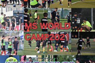 【MS WORLD CAMP2021 通い強化キャンプ募集開始お知らせ】
